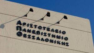 Συναγερμός στην Ελλάδα- «Χάκαραν» και το ΑΠΘ στην παγκόσμια κυβερνοεπίθεση