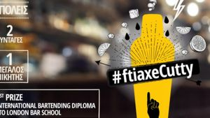 Cutty Sark: Μεγάλος διαγωνισμός για επαγγελματίες bartenders