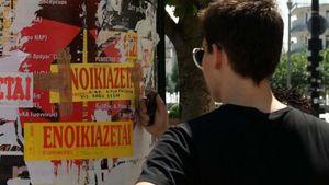 Από τις 4 Ιουνίου οι ηλεκτρονικές αιτήσεις για το φοιτητικό στεγαστικό επίδομα