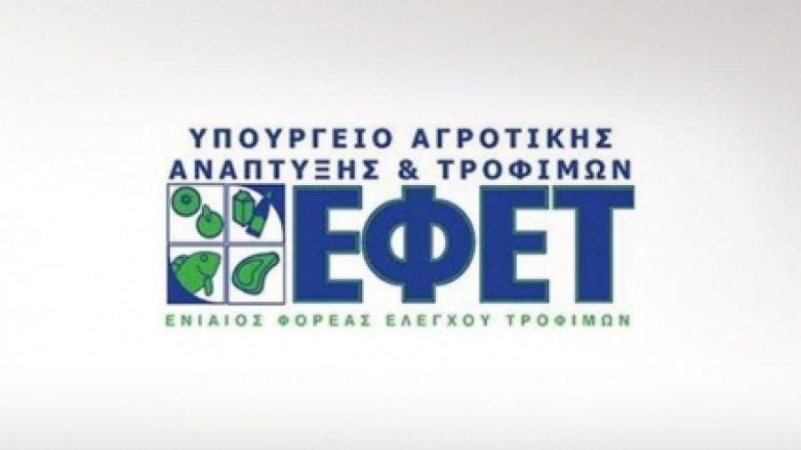 ΕΦΕΤ: Εφιστά την προσοχή για «μαϊμού» ελεγκτές