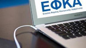 ΕΦΚΑ: Πλεόνασμα 41 εκατ. ευρώ στα έσοδα το πρώτο δίμηνο του 2017
