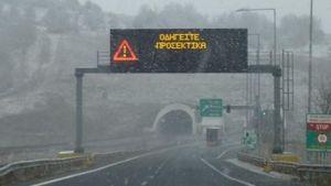 Εγνατία Οδός - Κακοκαιρία: Συμβουλές στους οδηγούς για τις μετακινήσεις