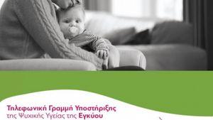 Τηλεφωνική γραμμή υποστήριξης της ψυχικής υγείας της εγκύου και της νέας μητέρας