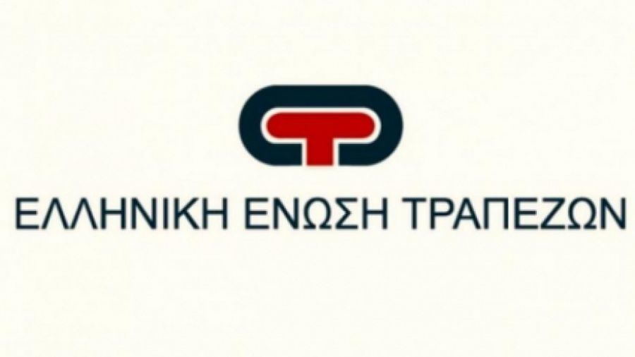 Ελληνική Ένωση Τραπεζών: Προγράμματα χρηματοδότησης για επιχειρηματίες