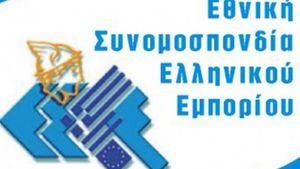 """ΕΣΕΕ για πυρκαγιές: """"Αναγκαία η άμεση λήψη μέτρων για την ανακούφιση των πληγέντων"""""""
