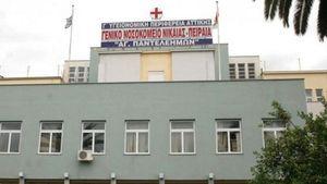 Απόδραση κρατουμένου από το Νοσοκομείο Νίκαιας