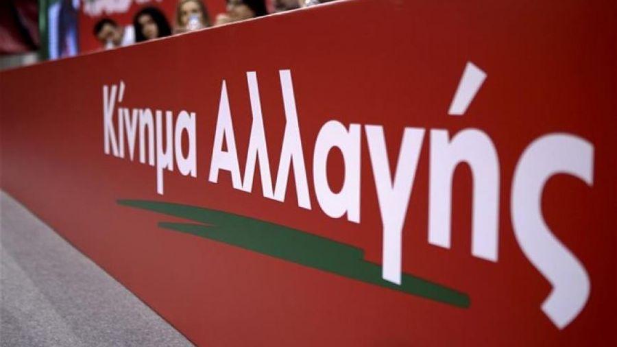 ΚΙΝΑΛ: Ο κ. Τσίπρας είχε υποσχεθεί κατώτατο μισθό 751 ευρώ