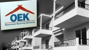 """Πώς θα γίνει η ρύθμιση για τα """"κόκκινα"""" δάνεια του πρώην ΟΕΚ"""
