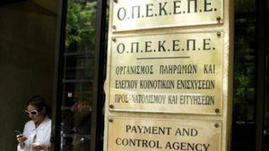 ΟΠΕΚΕΠΕ: Συνεχίζει τις πληρωμές με την καταβολή 22,6 εκατ. ευρώ