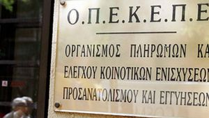 Νέα σύνθεση στο προεδρείο του ΟΠΕΚΕΠΕ & του ΕΛΓΟ ΔΗΜΗΤΡΑ