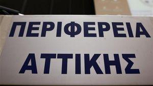 Ελεγκτικό Συνέδριο: Πρωταθλητής στην αύξηση χρεών η Περιφέρεια Αττικής