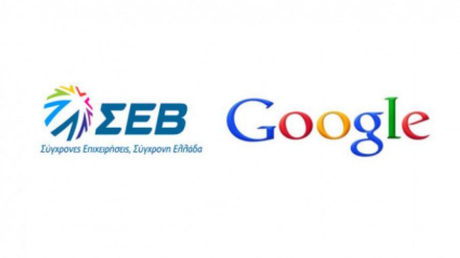 Συνεργασία ΣΕΒ - Google