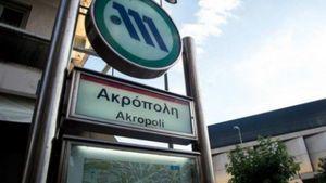 Μετρό: Κλειστός από τις 16:00 ο σταθμός Ακρόπολη