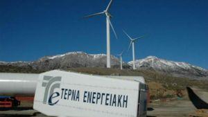 ΤΕΡΝΑ ΕΝΕΡΓΕΙΑΚΗ: Επένδυση 150 εκατ. ευρώ για αιολικό πάρκο