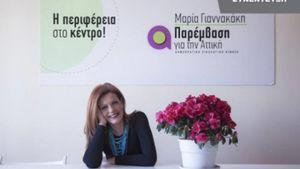 Μ. Γιαννακάκη: Η Αττική μπορεί να αλλάξει