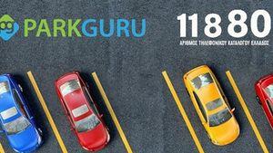Συνεργασία PARKGURU με το 11880 για να βρίσκετε άμεσα parking