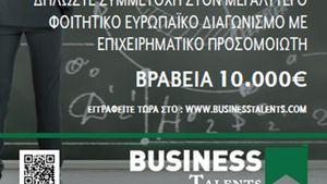 Παράταση για τον Διαγωνισμό Business Talents