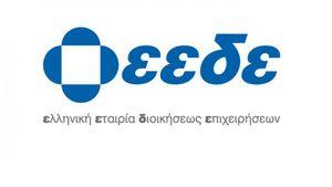 Εκπαιδευτικά προγράμματα από την ΕΕΔΕ