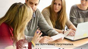 ΟΠΑ: Μεταπτυχιακό Πρόγραμμα Μάρκετινγκ & Επικοινωνίας για Στελέχη