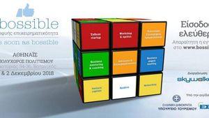 GRBossible: Διήμερο φεστιβάλ νεοφυούς επιχειρηματικότητας