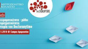 The Disruptors: Ο νέος πρωτοποριακός θεσμός του Μητροπολιτικού Κολλεγίου