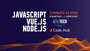 Σεμινάριο επάνω σε πρωτοποριακές τεχνολογίες από το Athens Tech College και την Code.Hub