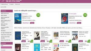 Το Bestseller.gr ανανεώθηκε
