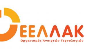 ΕΛΟΤ: Υπέγραψε συμφωνία με τον Οργανισμό Ανοιχτών Τεχνολογιών
