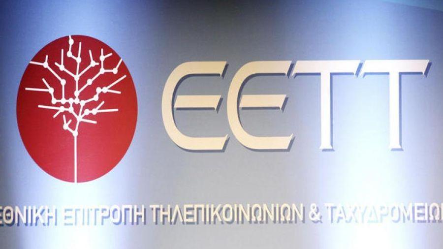 EETT: Σεμινάριο ανάπτυξης ικανοτήτων για το «Internet of Things»