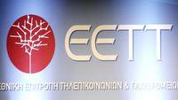 Ενημέρωση από την ΕΕΤΤ για τα αποτελέσματα της 16ης Ολομέλειας του ERGP
