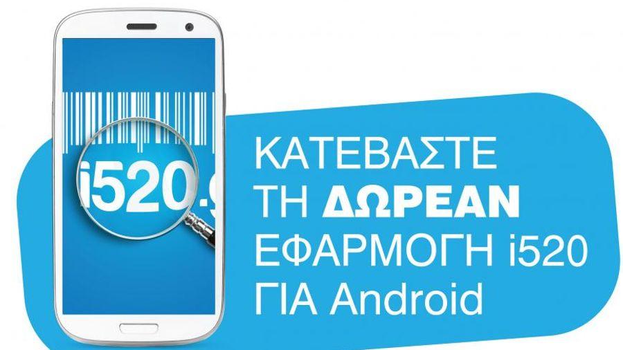 Ηλεκτρονικό μητρώο κωδικών από την 520 Barcode Hellas
