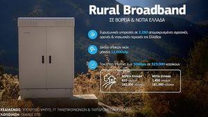ΟΤΕ: Ολοκλήρωση του Rural Broadband σε βόρεια και νότια Ελλάδα