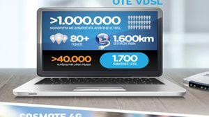 Όμιλος ΟΤΕ: Ένας χρόνος δίκτυα Νέας Γενιάς στην Ελλάδα