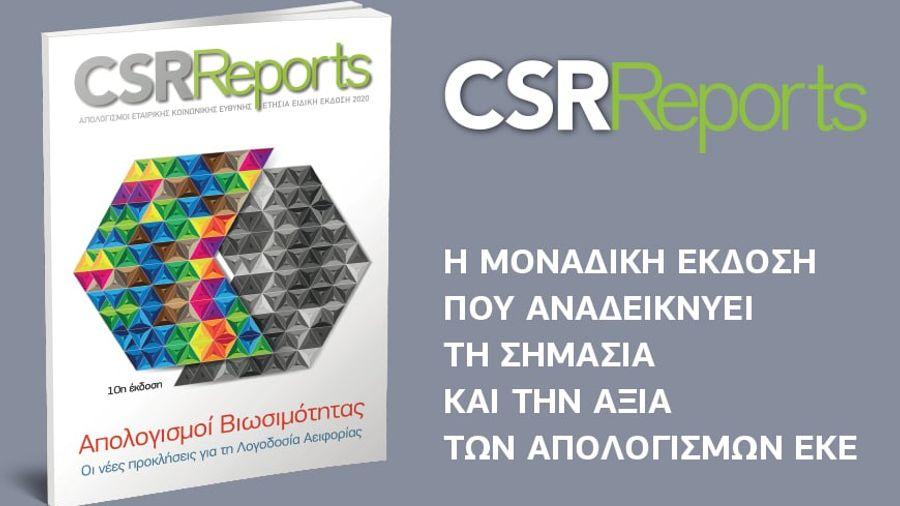 CSR Reports: Oι απόψεις των στελεχών για την Λογοδοσία Αειφορίας