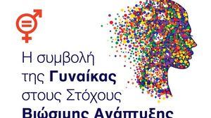 CSR Hellas: Η συμβολή της Γυναίκας στους Στόχους Βιώσιμης Ανάπτυξης