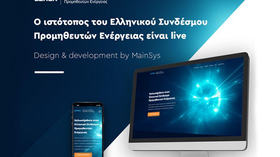 MainSys: Επιμελήθηκε τον νέο ιστότοπο του Ελληνικού Συνδέσμου Προμηθευτών Ενέργειας