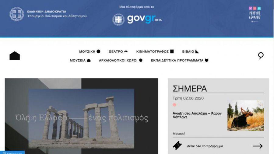 DigitalCulture: Νέα ψηφιακή πλατφόρμα που συνδέει τους πολίτες με τα πολιτιστικά δρώμενα