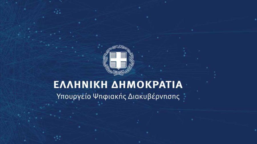 Υπουργείο Μετανάστευσης: Ψηφιακή απόδοση ΑΦΜ στους αιτούντες διεθνή προστασία