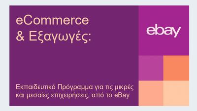 eBay Export Revival: Ήρθε η ώρα να αναπτύξετε την επιχείρησή σας
