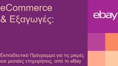 Αναπτύξτε την επιχείρησή σας με το πρόγραμμα του eBay, Export Revival