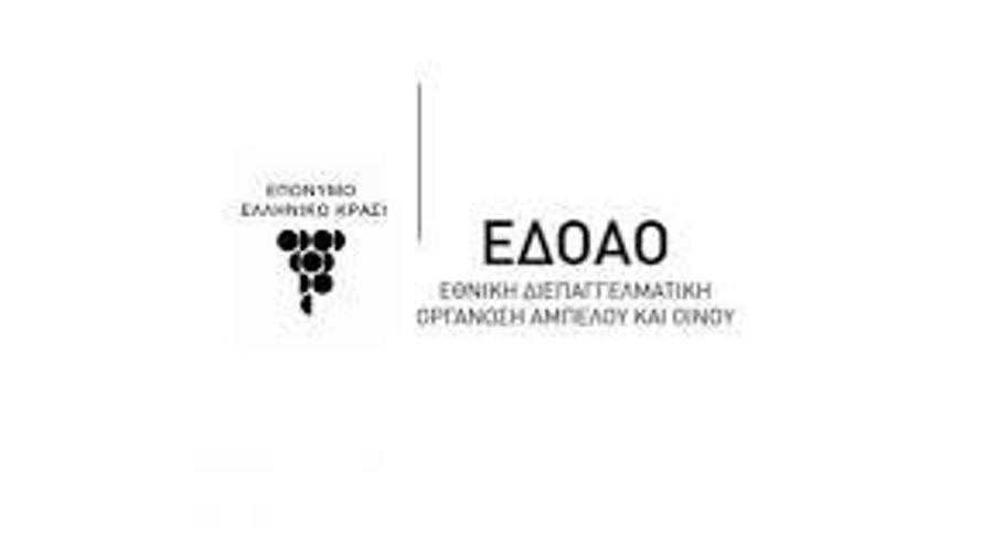 Νέα σελίδα για την Εθνική Διεπαγγελματική Οργάνωση Αμπέλου & Οίνου