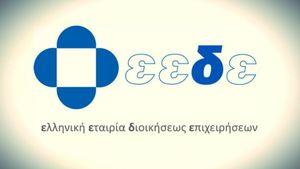 ΕΕΔΕ: Συνέδριο «Για ένα σύγχρονο, αναπτυξιακό και φιλικό κράτος»