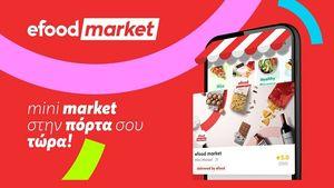 Efood: Ξεκινάει το delivery από mini market