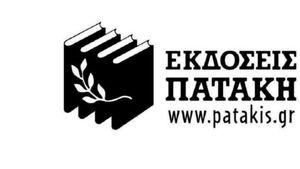 Οι νέοι τίτλοι των εκδόσεων Πατάκη