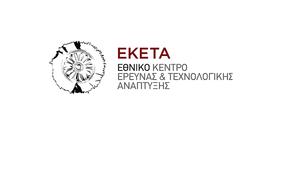 Ημερίδα ΕΚΕΤΑ: «Δημιουργικότητα και βιώσιμη Καινοτομία στις Μικρομεσαίες Επιχειρήσεις»