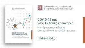 Έρευνα ΕΚΤ: COVID-19 και νέοι Έλληνες ερευνητές