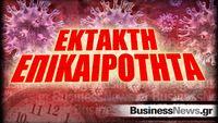 Κορονοϊός: 168 κρούσματα-2 θάνατοι στο 24ωρο