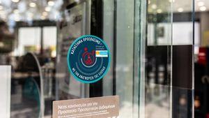 Κωτσόβολος: Επίσημη αναγνώριση από την ΕΛΕΠΑΠ για 10 καταστήματα ως προσβάσιμα σε ΑΜΕΑ