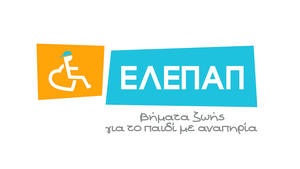 «Κάνε την αγάπη πράξη»: Ο ΑΝΤ1 στηρίζει τα γενναία παιδιά της ΕΛΕΠΑΠ