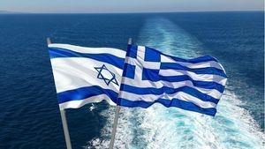 Ισραηλινό ΥΠΕΞ: Πλήρης υποστήριξη προς την Ελλάδα